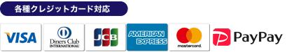 お支払いは現金・銀行振込・PayPay・各種クレジットカード対応しております。